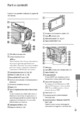 Mode d'emploi Sony HDR-XR520E Camescope - Page 193